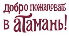 Добро пожаловать Атамань